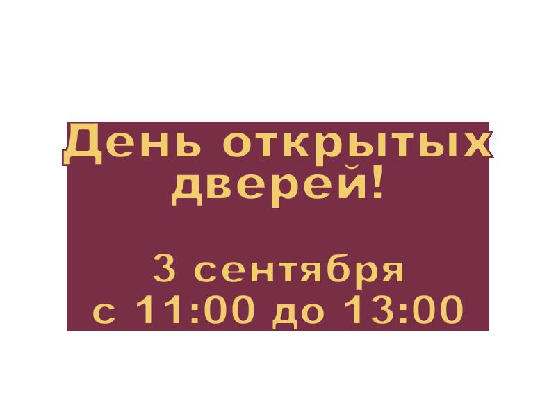 День открытых дверей (анонс)