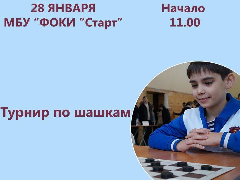 Турнир по шашкам(анонс)