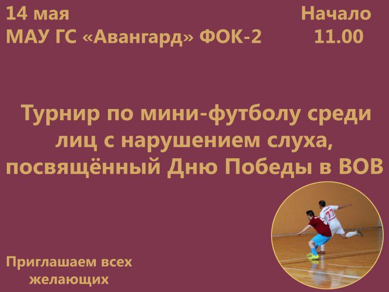 Турнир по мини-футболу среди лиц с нарушением слуха, посвящённый Дню Победы в ВОВ(анонс)