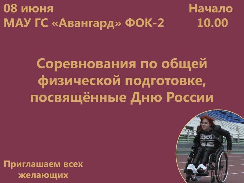 Соревнования по общей физической подготовке, посвящённые Дню России(анонс)