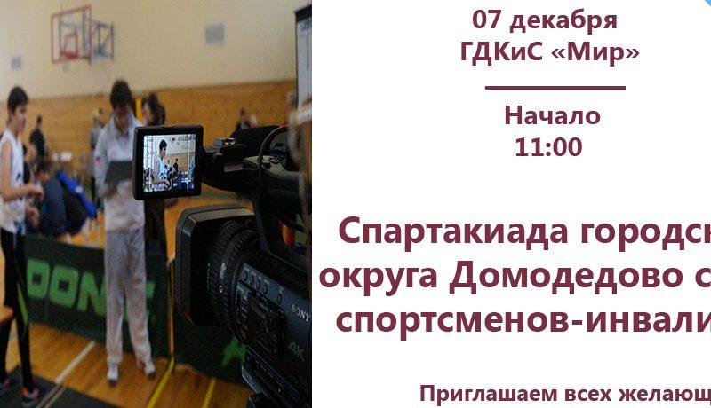 Спартакиада городского округа Домодедово среди спортсменов-инвалидов (анонс)