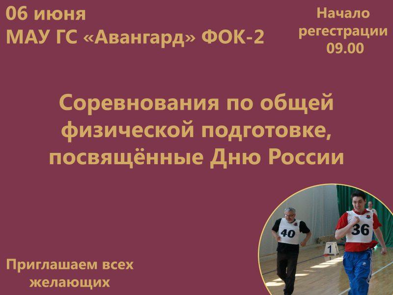 Соревнования по общей физической подготовке, посвящённые Дню России (анонс)