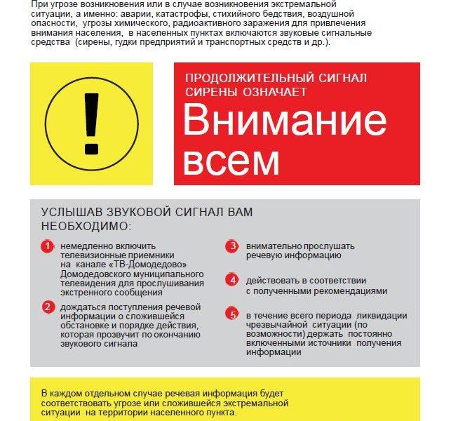 Памятка населению по действиям при получении сигнала «Внимание всем!»